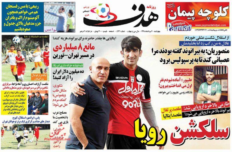 روزنامه هدف : چهارشنبه ۲ مرداد ۱۳۹۸