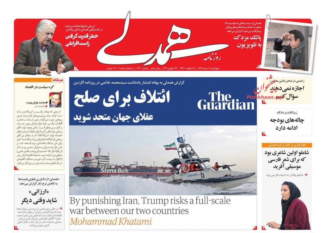 عناوین اخبار روزنامه همدلی در روز چهارشنبه ۲ مرداد :