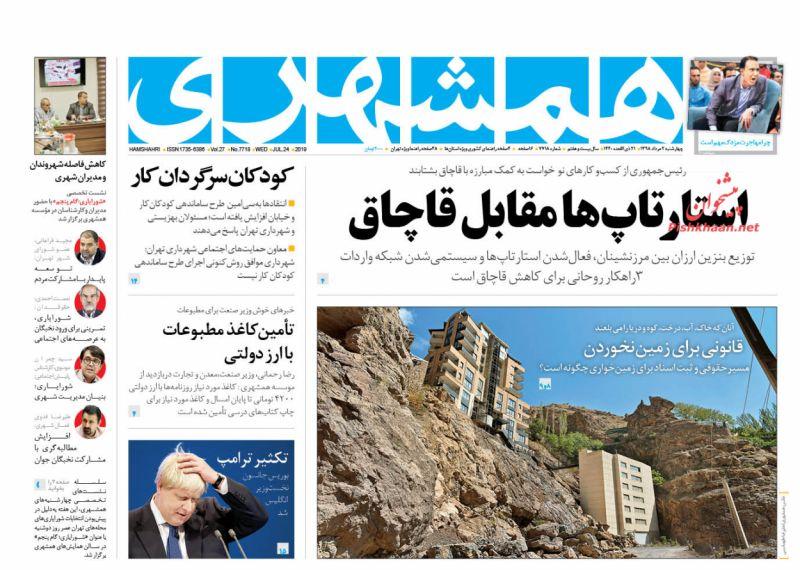 عناوین اخبار روزنامه همشهری در روز چهارشنبه ۲ مرداد :