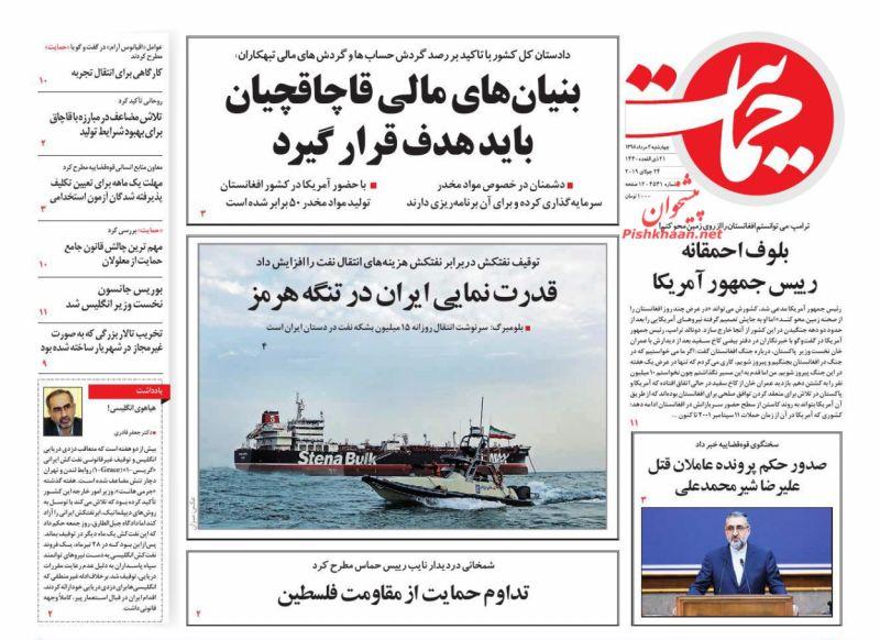 روزنامه حمایت : چهارشنبه ۲ مرداد ۱۳۹۸