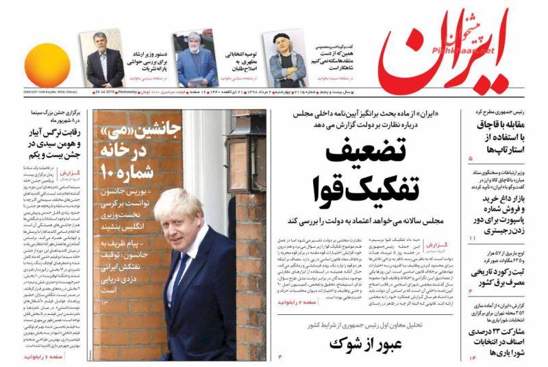 عناوین اخبار روزنامه ایران در روز چهارشنبه ۲ مرداد :
