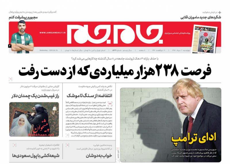 عناوین اخبار روزنامه جام جم در روز چهارشنبه ۲ مرداد