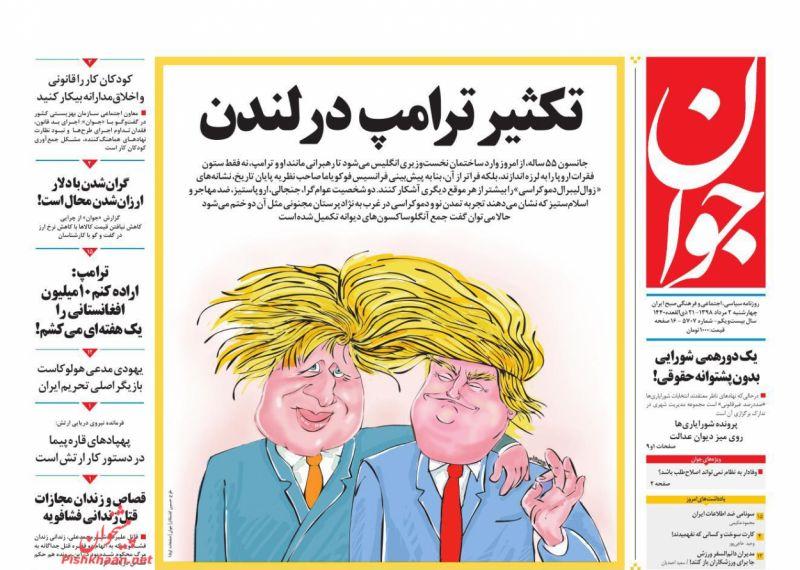 روزنامه جوان : چهارشنبه ۲ مرداد ۱۳۹۸