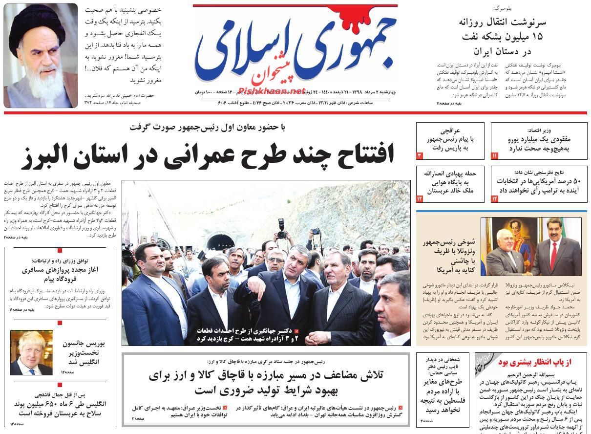 عناوین اخبار روزنامه جمهوری اسلامی در روز چهارشنبه ۲ مرداد :