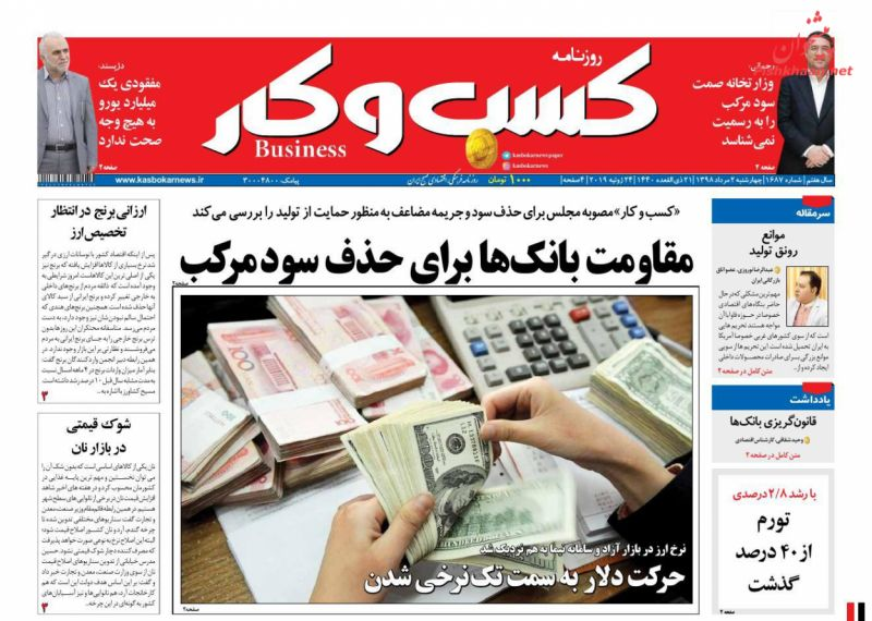 روزنامه كسب و كار : چهارشنبه ۲ مرداد ۱۳۹۸