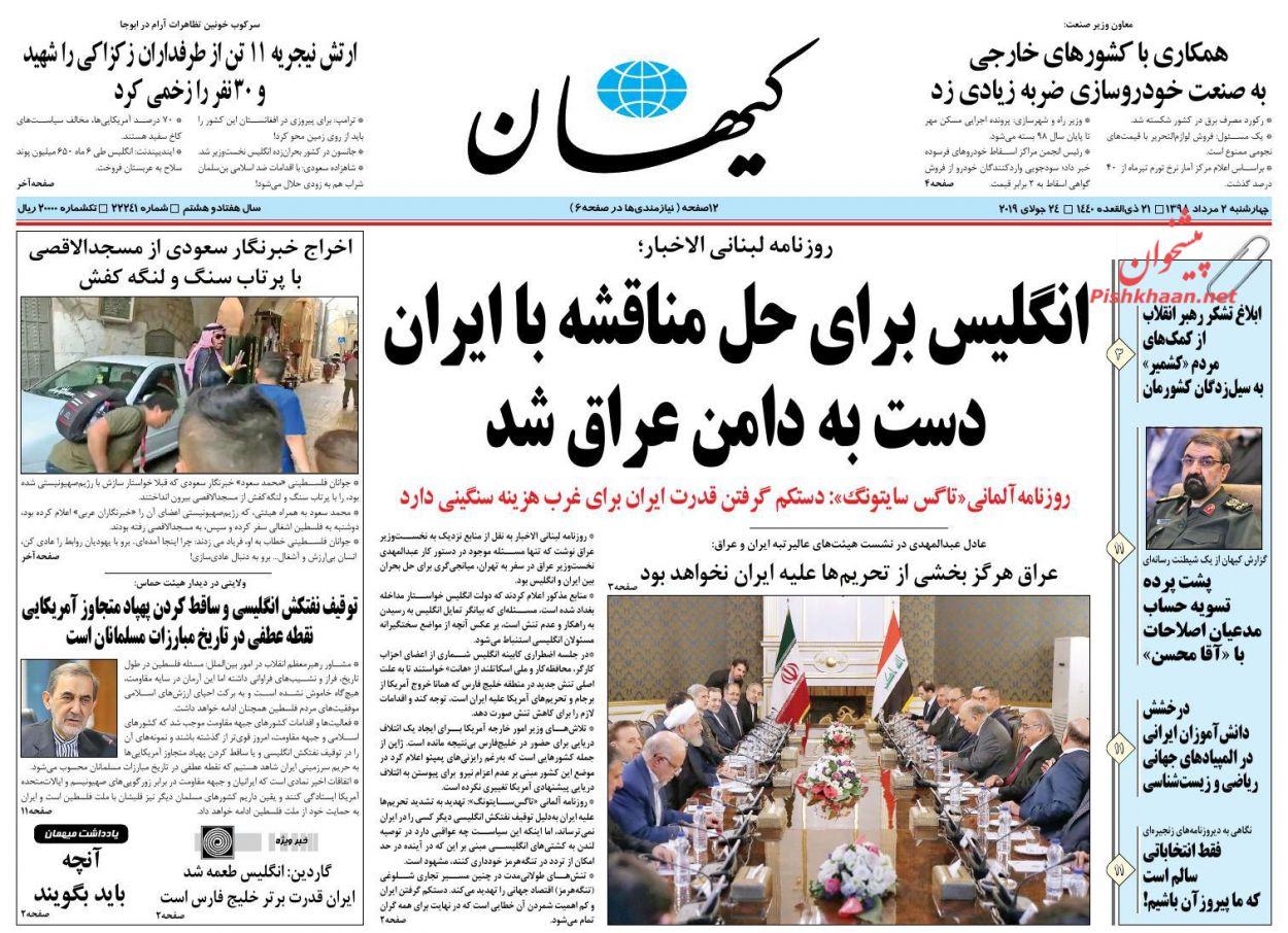 عناوین اخبار روزنامه کیهان در روز چهارشنبه ۲ مرداد :
