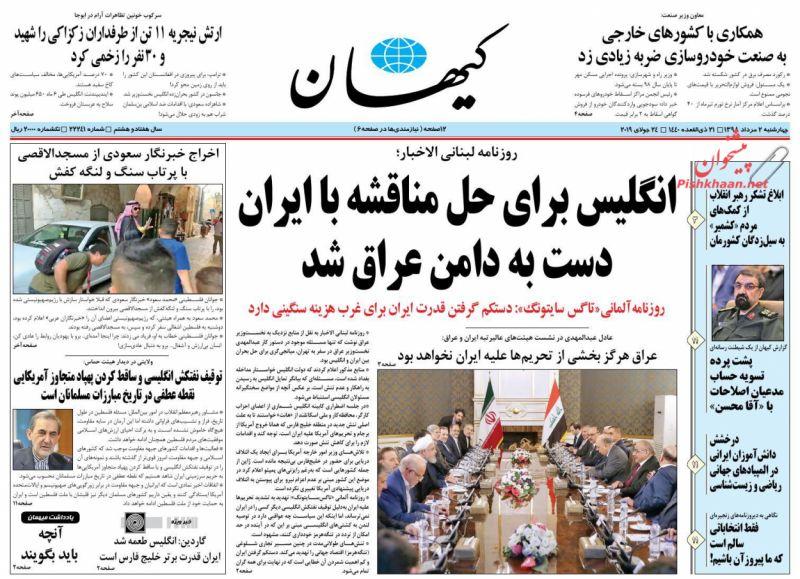 عناوین اخبار روزنامه کيهان در روز چهارشنبه ۲ مرداد :