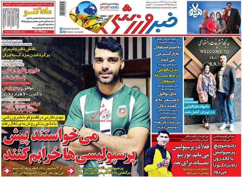 عناوین اخبار روزنامه خبر ورزشی در روز چهارشنبه ۲ مرداد :