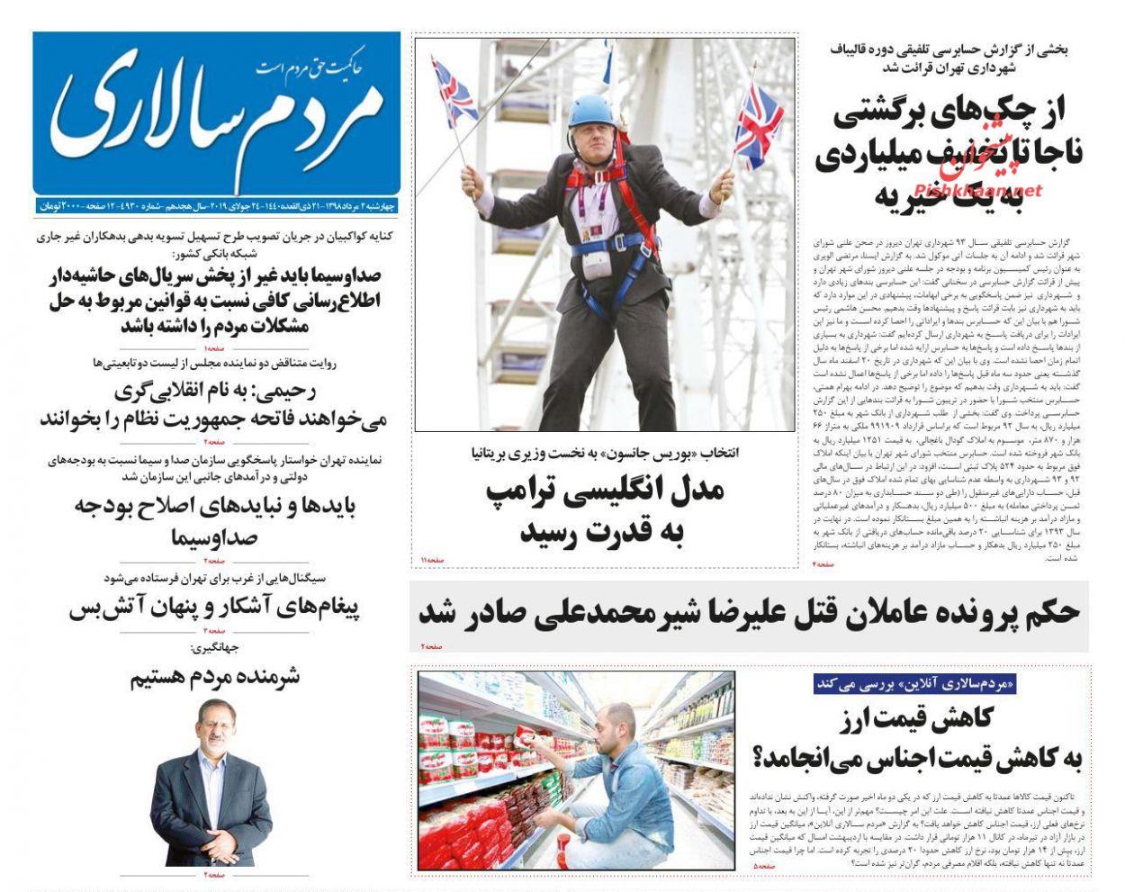 عناوین اخبار روزنامه مردم سالاری در روز چهارشنبه ۲ مرداد :