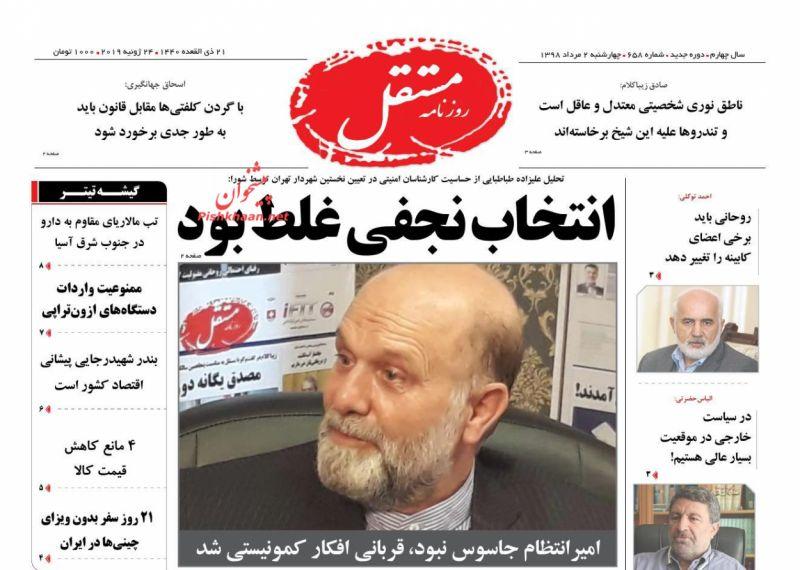 روزنامه مستقل : چهارشنبه ۲ مرداد ۱۳۹۸
