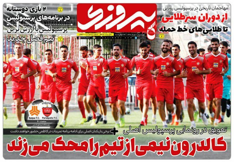 روزنامه پیروزی : چهارشنبه ۲ مرداد ۱۳۹۸