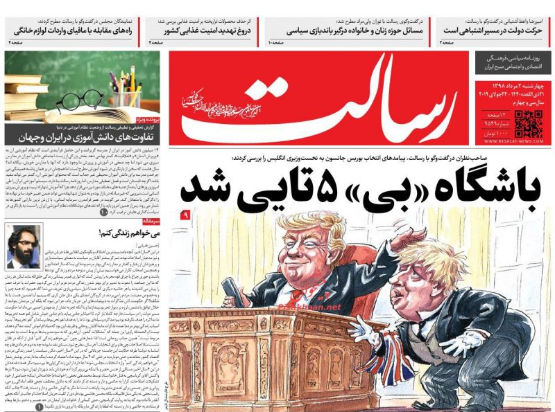 روزنامه رسالت : چهارشنبه ۲ مرداد ۱۳۹۸