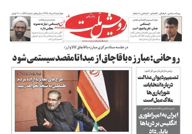 روزنامه رویش ملت : چهارشنبه ۲ مرداد ۱۳۹۸