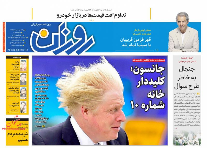 عناوین اخبار روزنامه روزان در روز چهارشنبه ۲ مرداد :