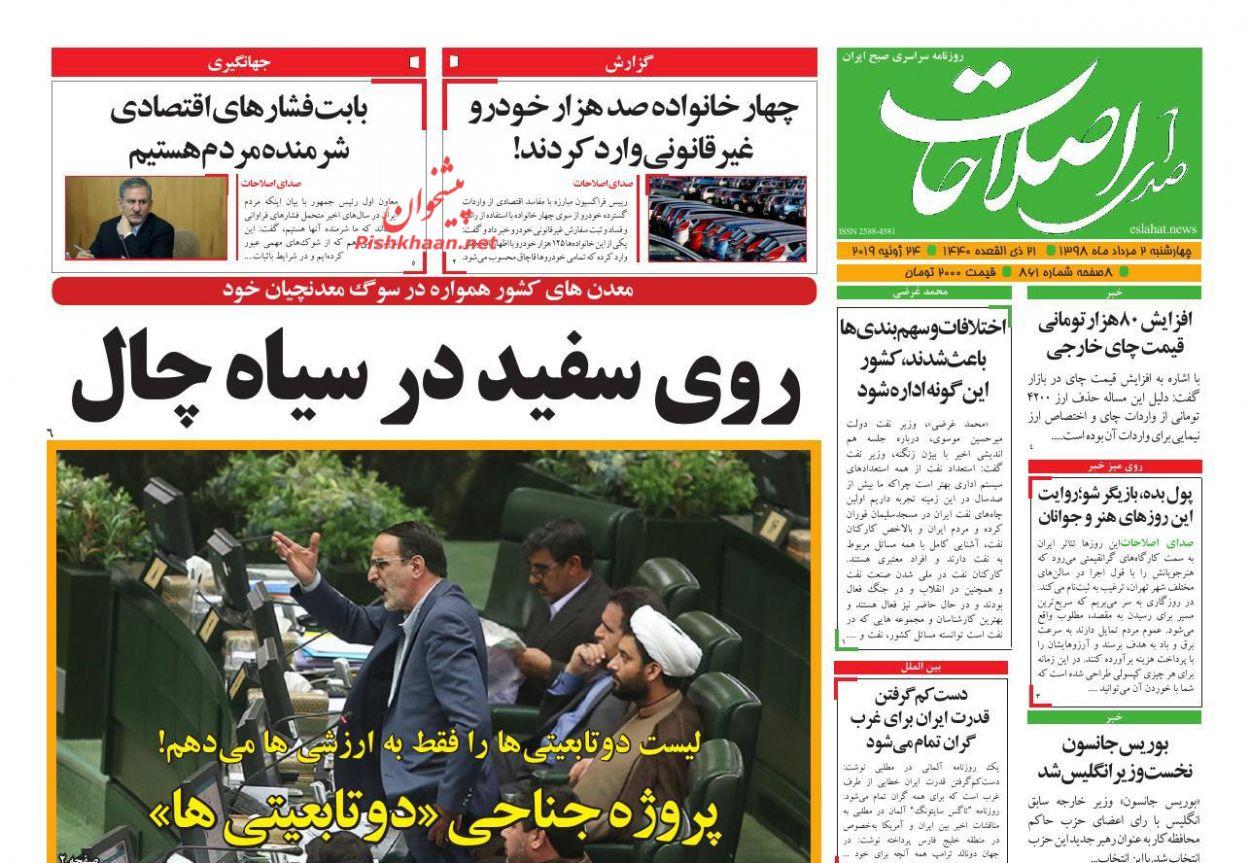 عناوین اخبار روزنامه صدای اصلاحات در روز چهارشنبه ۲ مرداد :