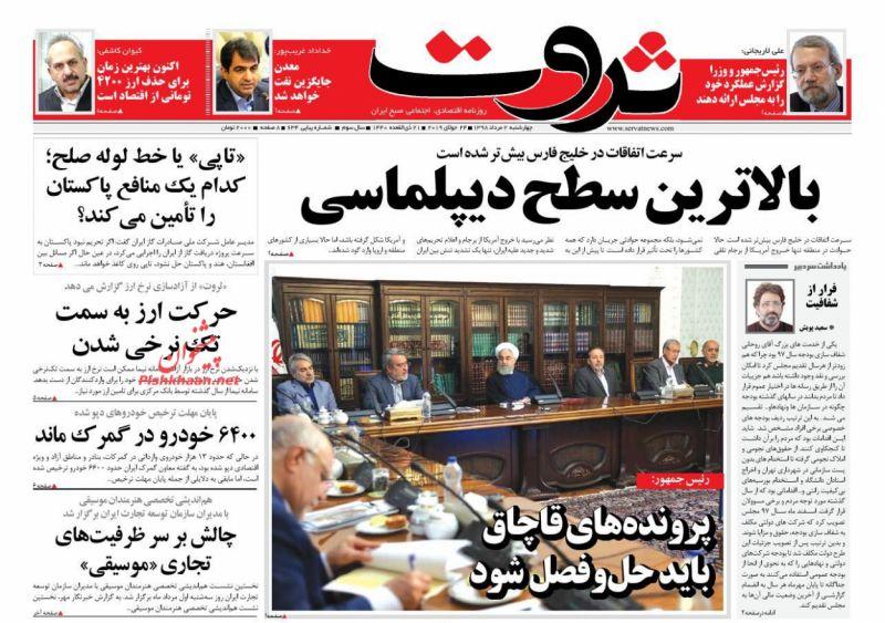 روزنامه ثروت : چهارشنبه ۲ مرداد ۱۳۹۸