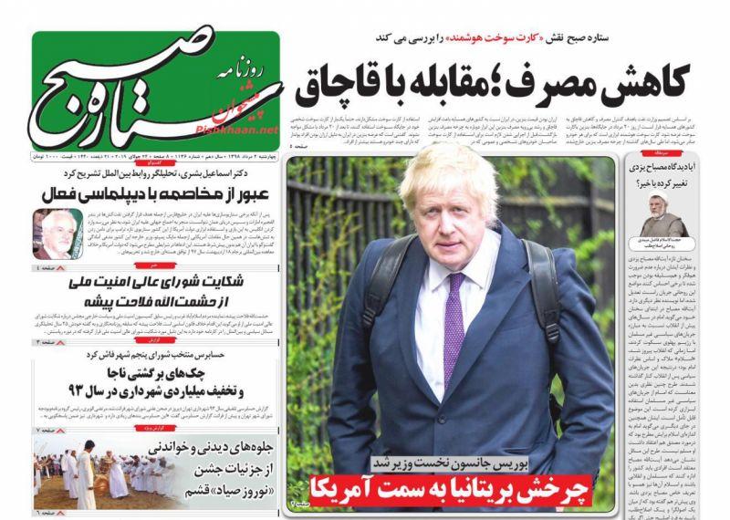 روزنامه ستاره صبح : چهارشنبه ۲ مرداد ۱۳۹۸
