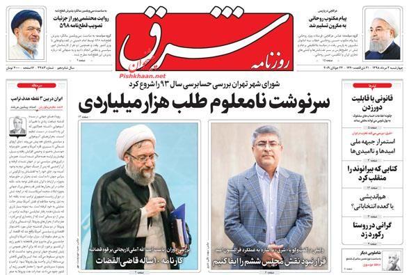 روزنامه شرق : چهارشنبه ۲ مرداد ۱۳۹۸