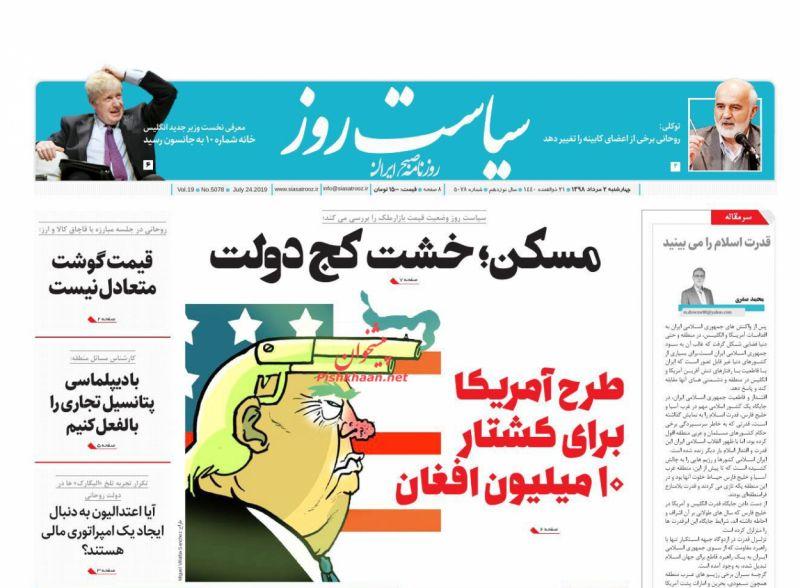 روزنامه سیاست روز : چهارشنبه ۲ مرداد ۱۳۹۸