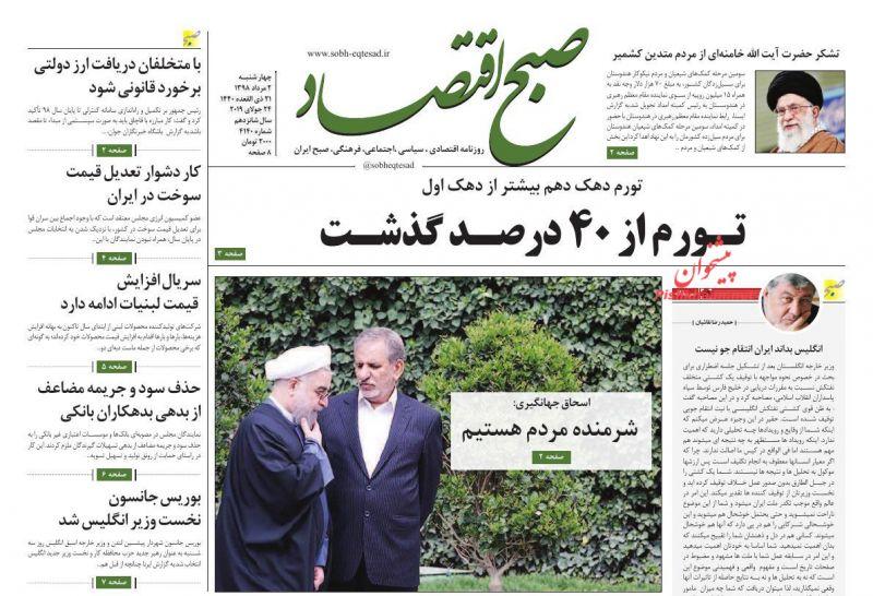 روزنامه صبح اقتصاد : چهارشنبه ۲ مرداد ۱۳۹۸