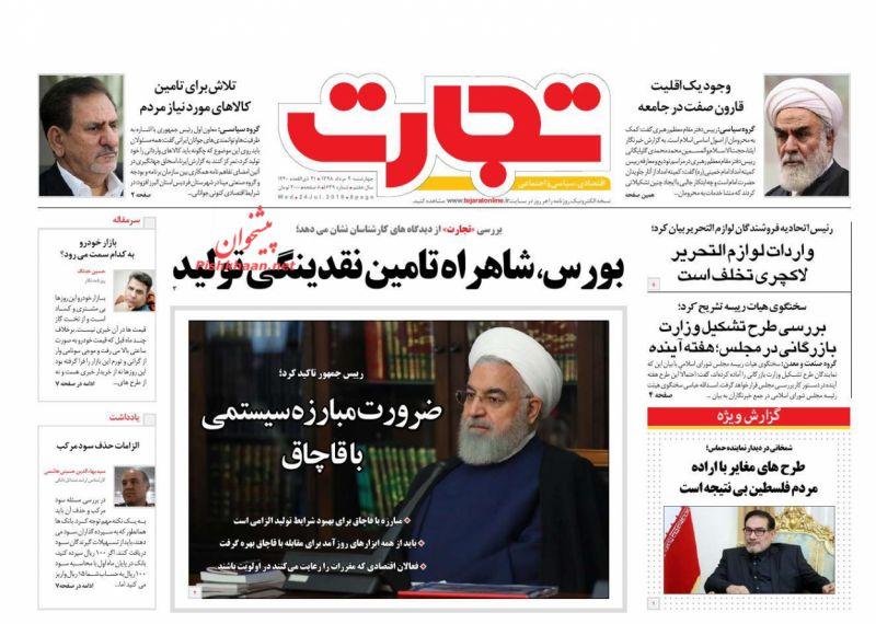 روزنامه تجارت : چهارشنبه ۲ مرداد ۱۳۹۸