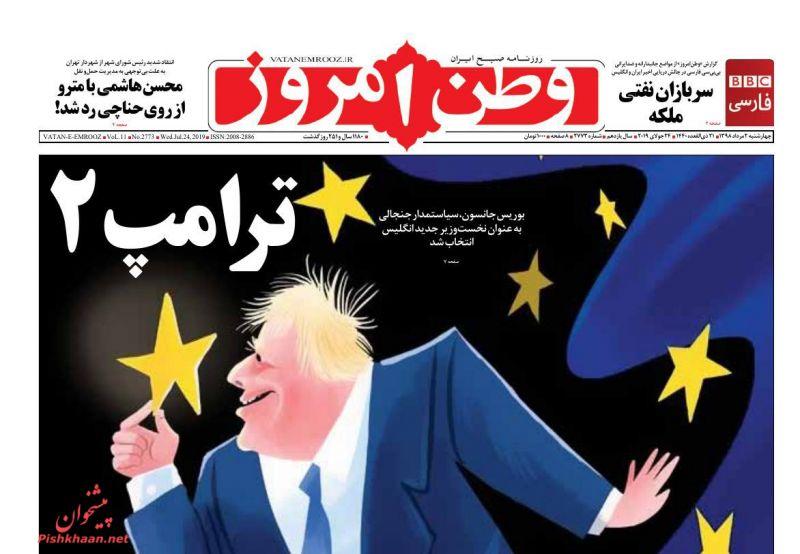 روزنامه وطن امروز : چهارشنبه ۲ مرداد ۱۳۹۸