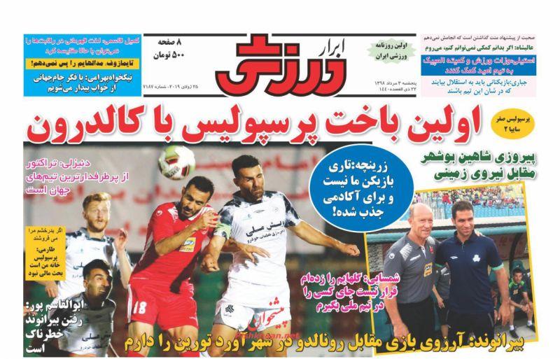 عناوین اخبار روزنامه ابرار ورزشى در روز پنجشنبه ۳ مرداد