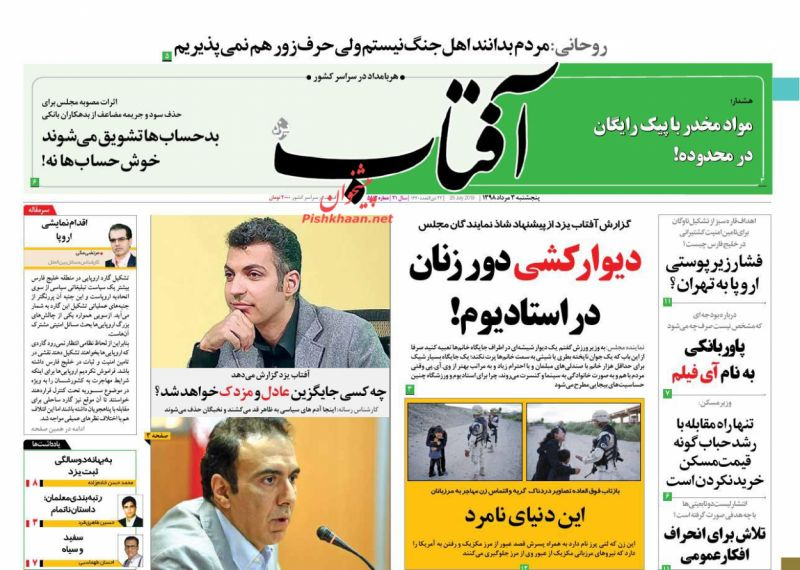 عناوین اخبار روزنامه آفتاب یزد در روز پنجشنبه ۳ مرداد