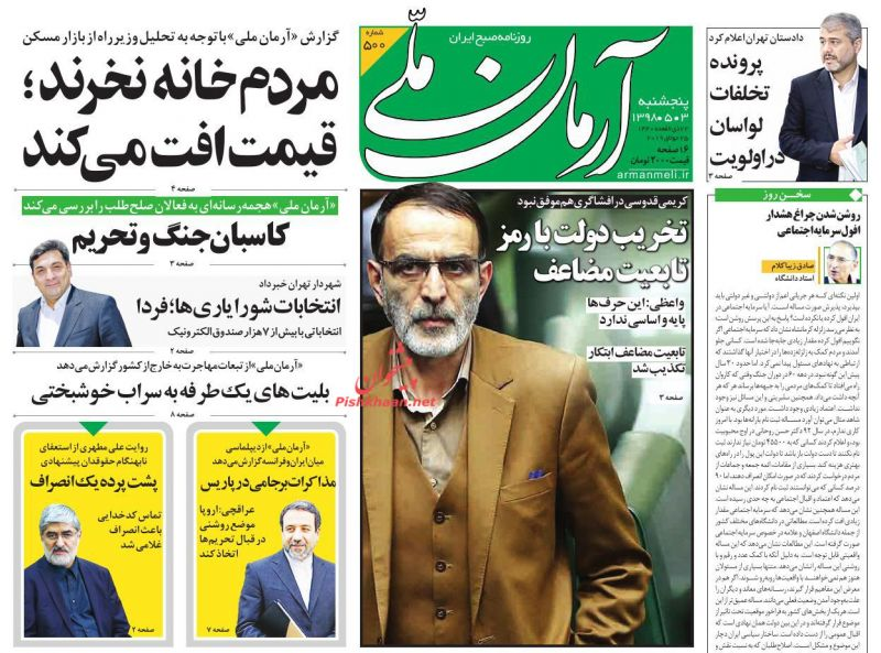 عناوین اخبار روزنامه آرمان ملی در روز پنجشنبه ۳ مرداد