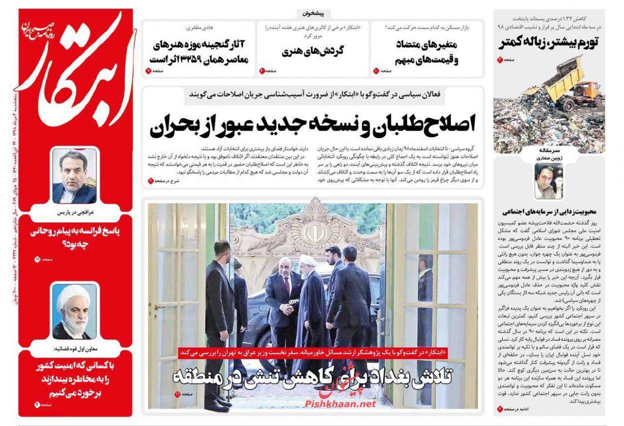 عناوین اخبار روزنامه ابتکار در روز پنجشنبه ۳ مرداد :