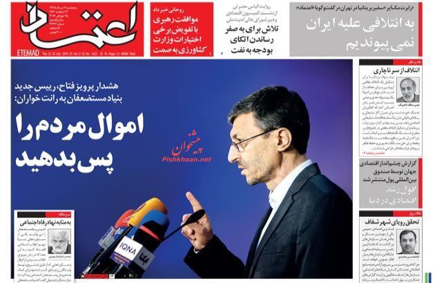 عناوین اخبار روزنامه اعتماد در روز پنجشنبه ۳ مرداد