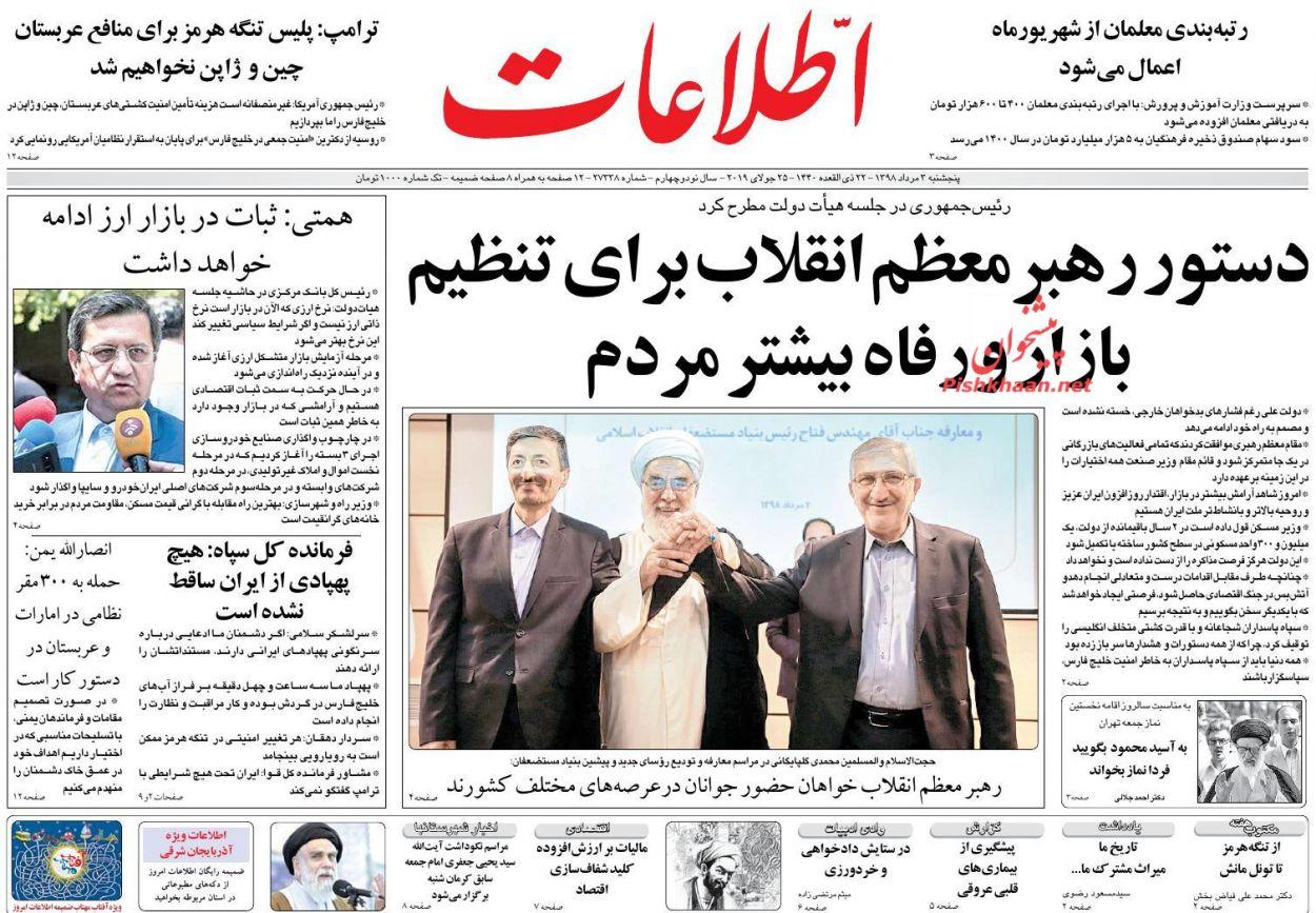 عناوین اخبار روزنامه اطلاعات در روز پنجشنبه ۳ مرداد :