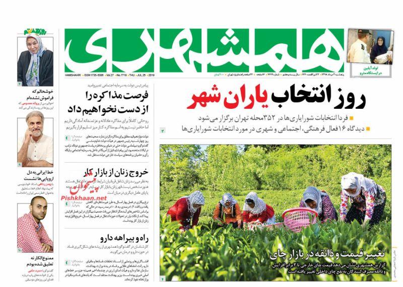 عناوین اخبار روزنامه همشهری در روز پنجشنبه ۳ مرداد