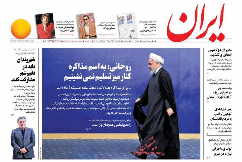 عناوین اخبار روزنامه ایران در روز پنجشنبه ۳ مرداد