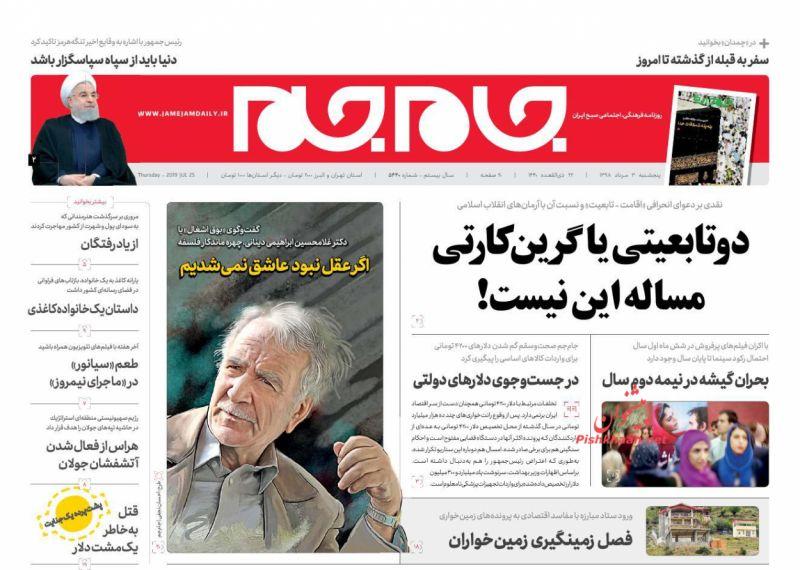 عناوین اخبار روزنامه جام جم در روز پنجشنبه ۳ مرداد