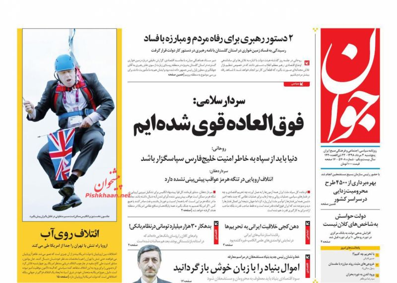 عناوین اخبار روزنامه جوان در روز پنجشنبه ۳ مرداد