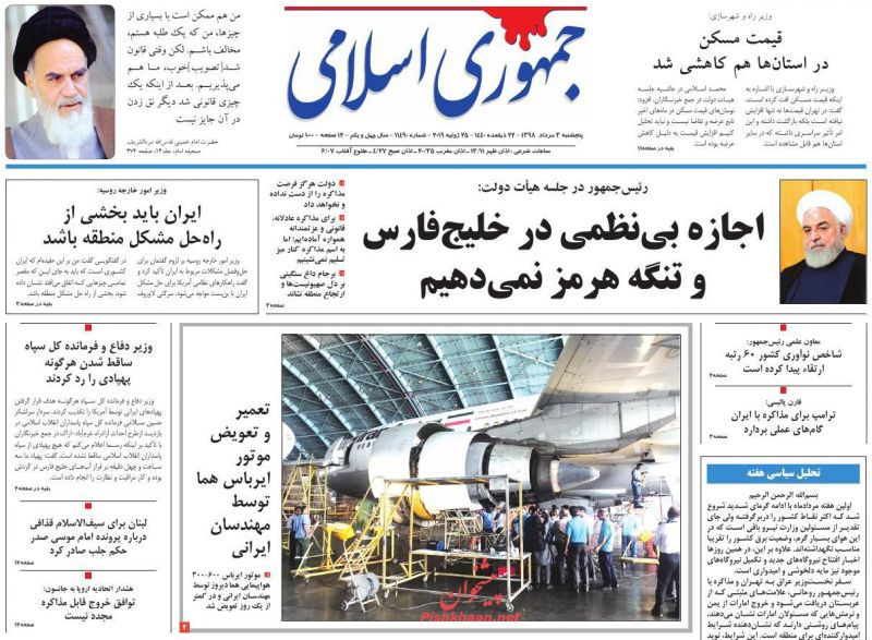 عناوین اخبار روزنامه جمهوری اسلامی در روز پنجشنبه ۳ مرداد