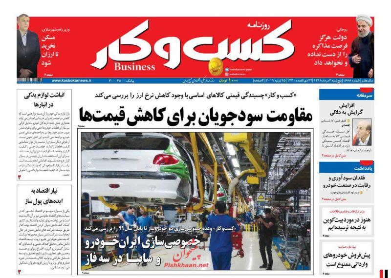 عناوین اخبار روزنامه كسب و كار در روز پنجشنبه ۳ مرداد :
