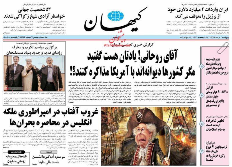 عناوین اخبار روزنامه کيهان در روز پنجشنبه ۳ مرداد