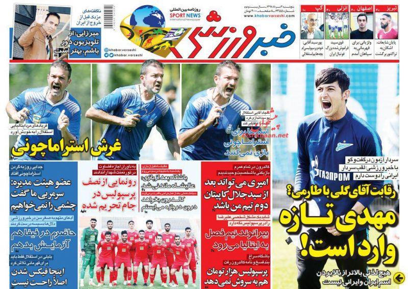 عناوین اخبار روزنامه خبر ورزشی در روز پنجشنبه ۳ مرداد