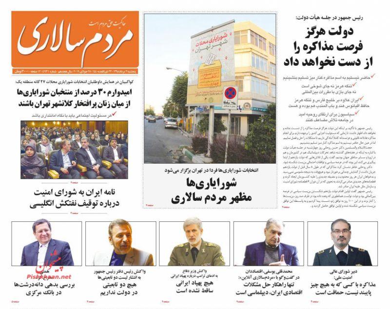 عناوین اخبار روزنامه مردم سالاری در روز پنجشنبه ۳ مرداد :