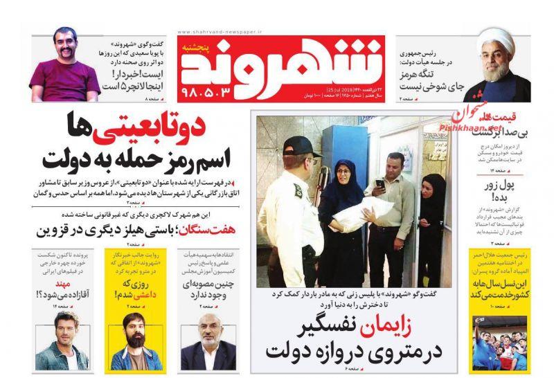 عناوین اخبار روزنامه شهروند در روز پنجشنبه ۳ مرداد