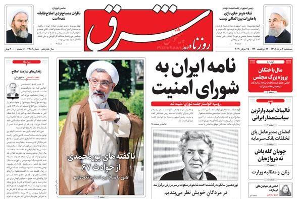 عناوین اخبار روزنامه شرق در روز پنجشنبه ۳ مرداد