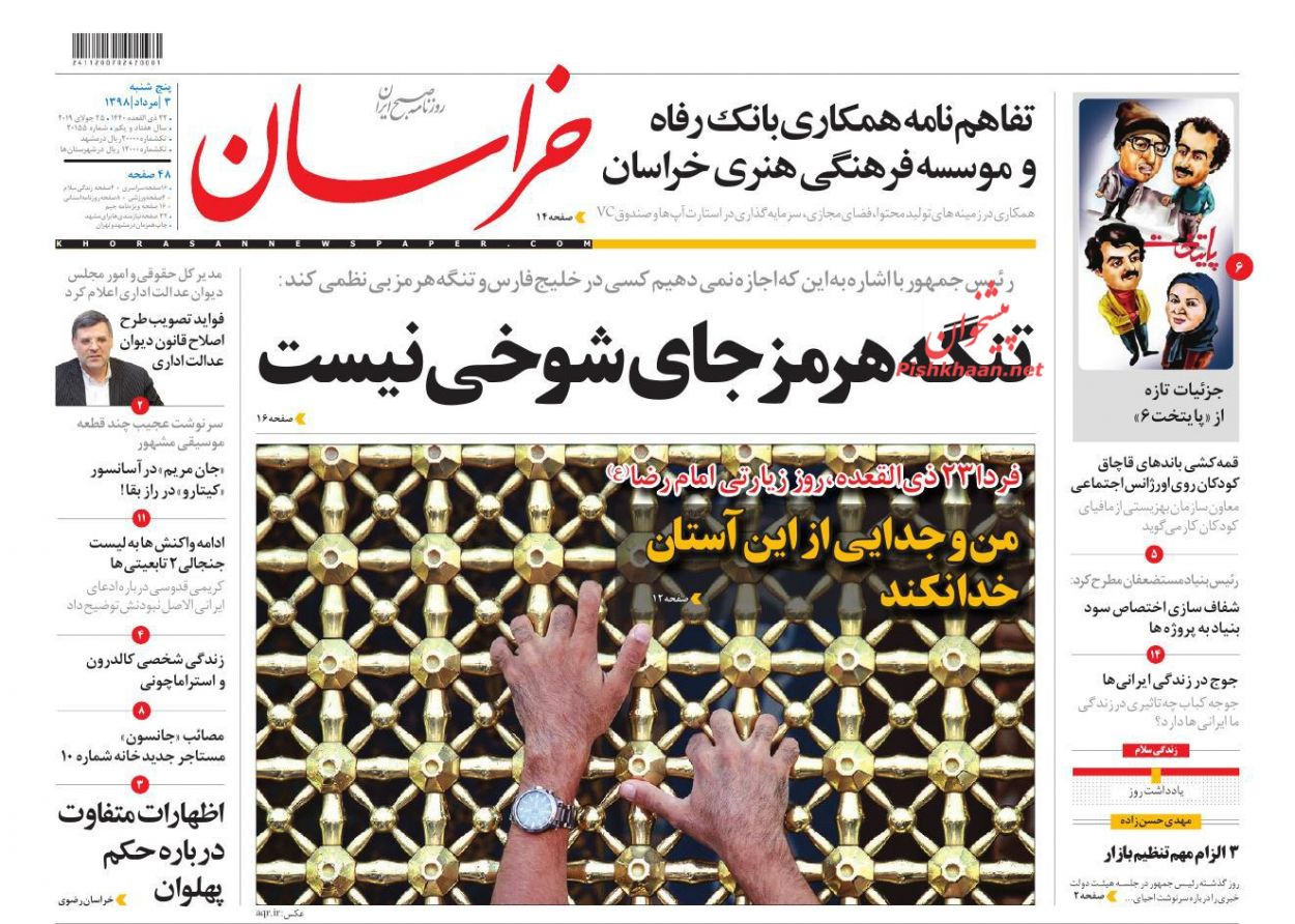 عناوین اخبار روزنامه خراسان در روز پنجشنبه ۳ مرداد :