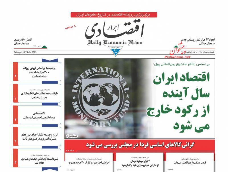 عناوین اخبار روزنامه ابرار اقتصادی در روز شنبه ۵ مرداد :