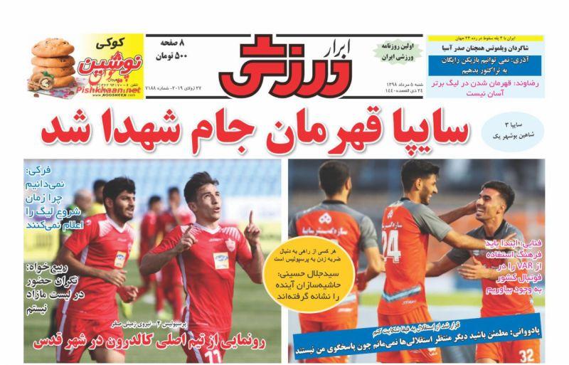 عناوین اخبار روزنامه ابرار ورزشى در روز شنبه ۵ مرداد