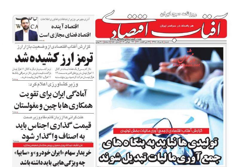 عناوین اخبار روزنامه آفتاب اقتصادی در روز شنبه ۵ مرداد :