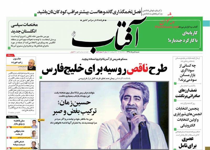 عناوین اخبار روزنامه آفتاب یزد در روز شنبه ۵ مرداد
