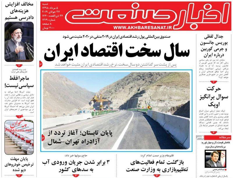 عناوین اخبار روزنامه اخبار صنعت در روز شنبه ۵ مرداد :