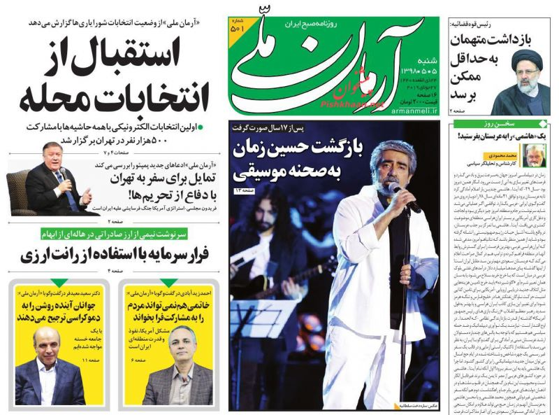 عناوین اخبار روزنامه آرمان ملی در روز شنبه ۵ مرداد :